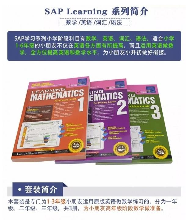 新加坡英文数学教材推荐
