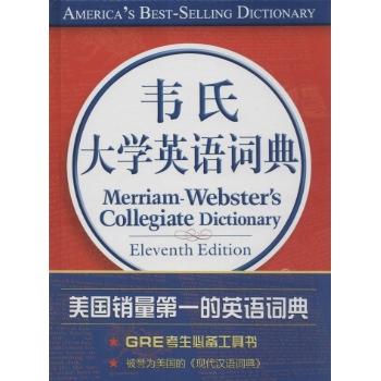韦氏高阶英语词典pdf下载