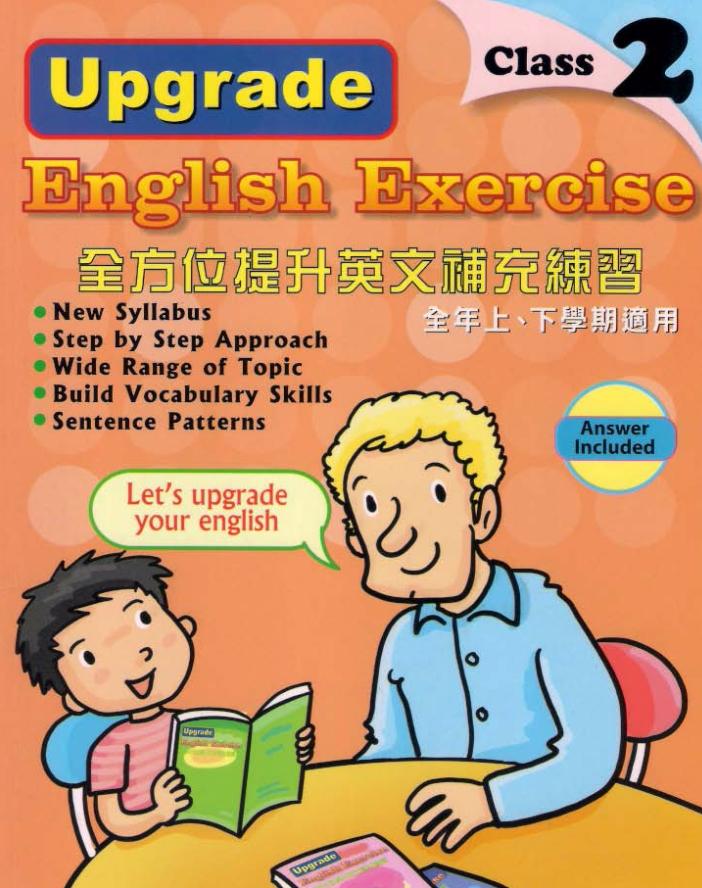 香港目前使用的英语教材