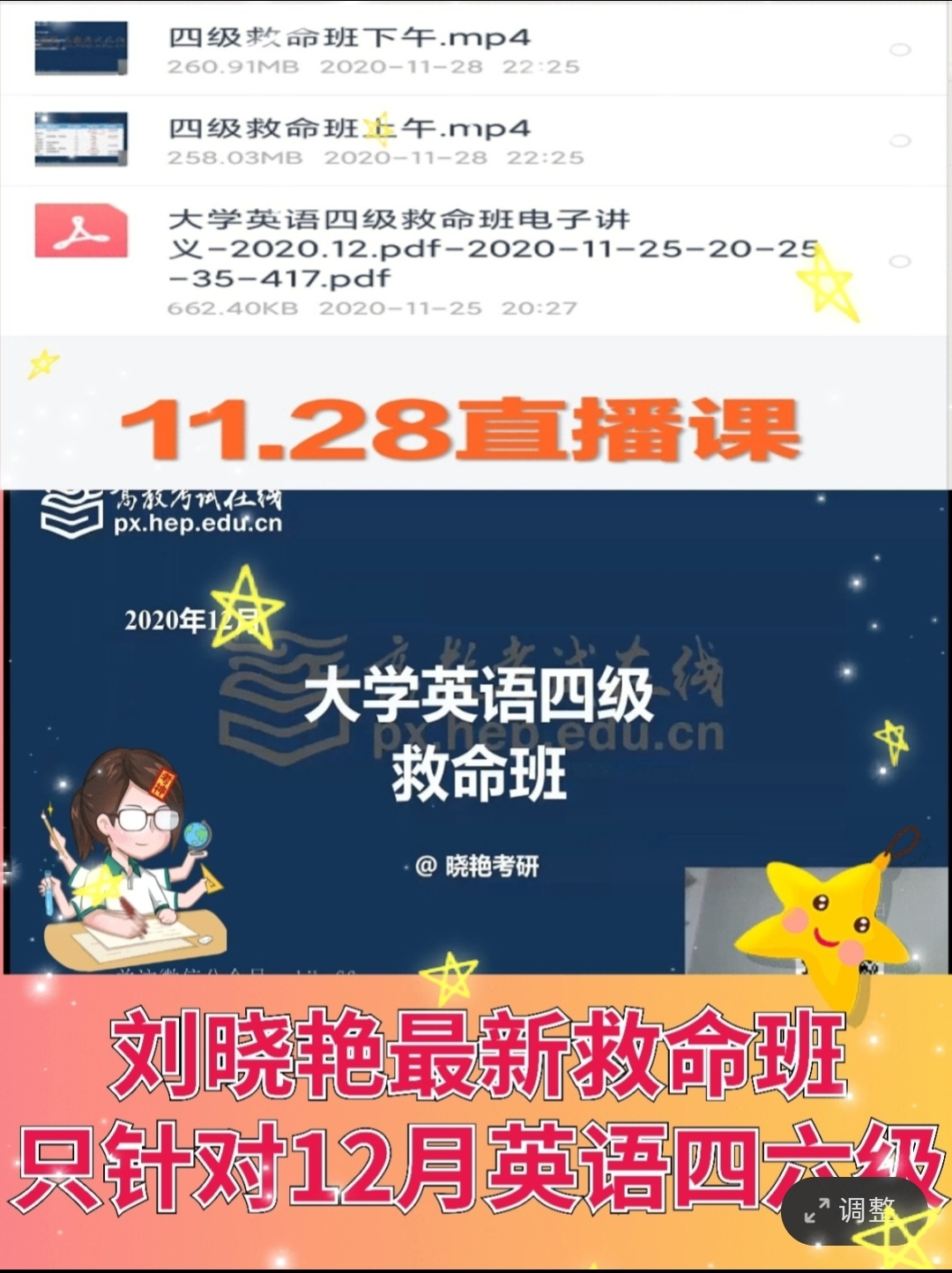 刘晓艳四六级网课百度云资源