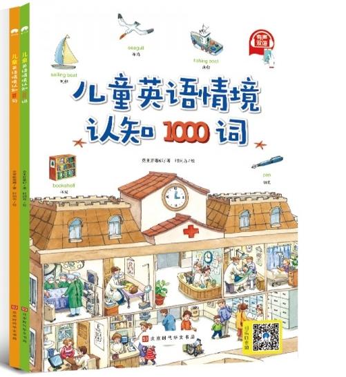 儿童英语情境认知1000词点读