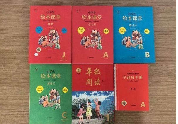 小学语文课本电子书