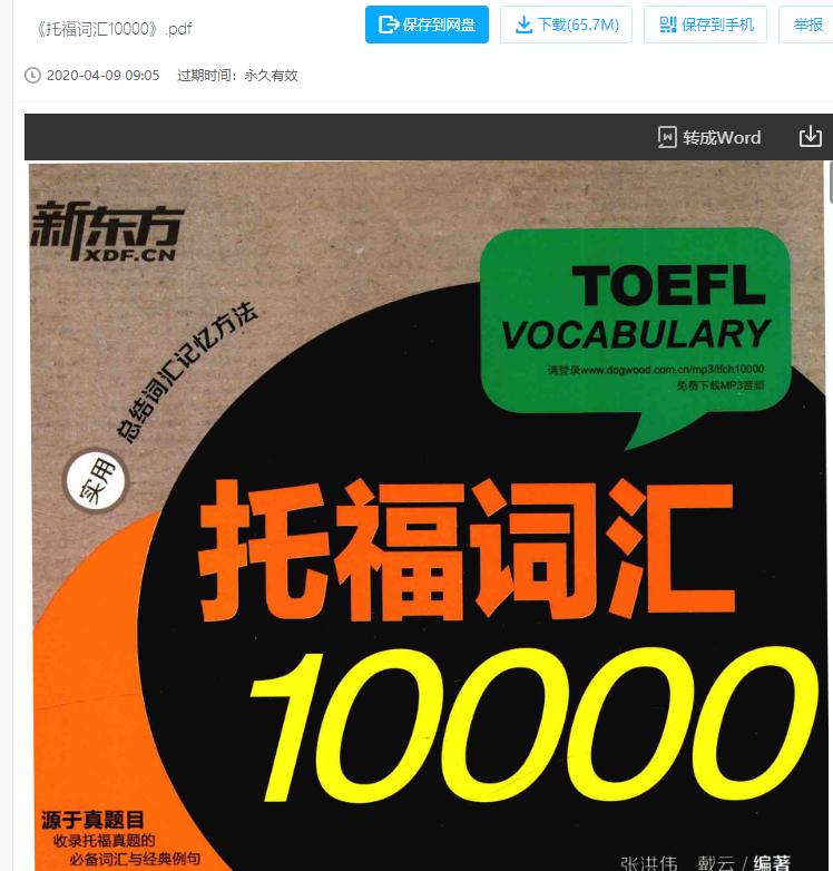 托福词汇10000pdf下载