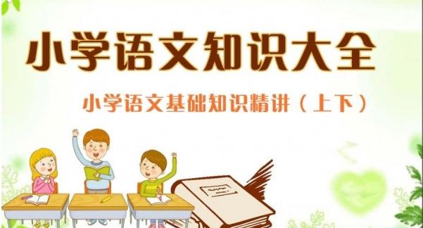 小学语文知识竞赛活动方案